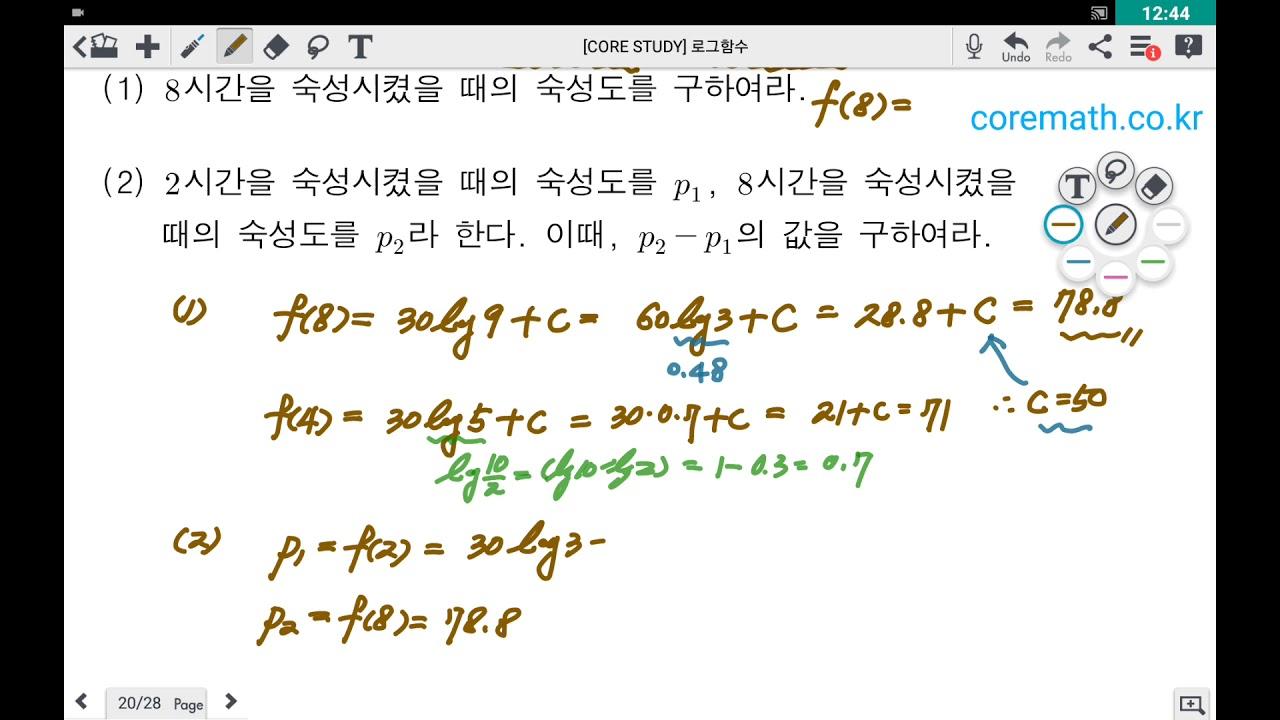 corestudy 로그함수(23)-로그방정식(실생활 활용) - YouTube