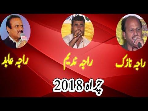 Pothwari Sher - 2018 - Raja Nadeem Vs Raja Abid Vs Raja Nazak