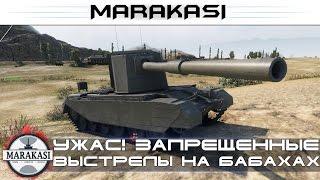 Запрещенные выстрелы на бабахах, ужас! Не смотреть!!! World of Tanks