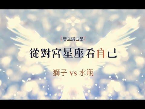 獅子VS水瓶_從對宮星座看自己 - YouTube