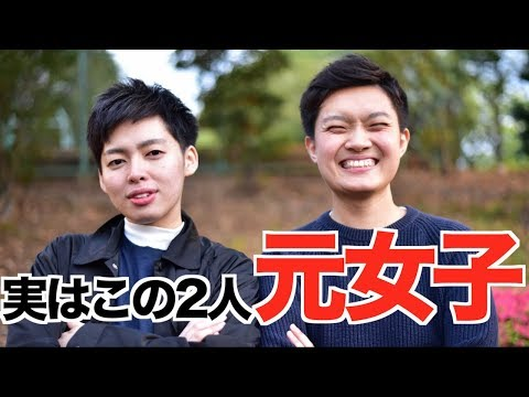 元女子女→男YouTuber登場