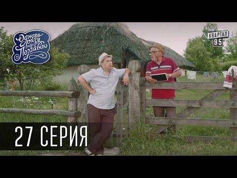 Однажды под Полтавой / Одного разу під Полтавою - 2 сезон, 27 серия   Сериал Комедия