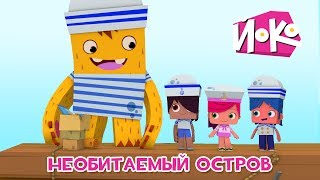 Мультфильмы для детей - ЙОКО  🌴Необитаемый остров - Интересные мультикик