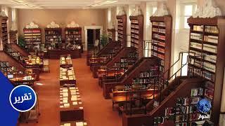 تعرف على مكتبة الكونغرس الأمريكي