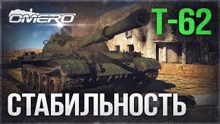 обзор Т-62: СТАБИЛЬНОСТЬ!  War Thunder