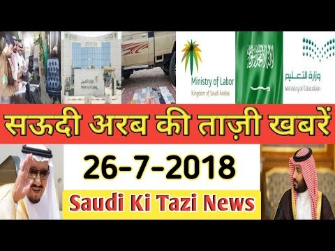 Saudi Arabia Letest News Updates (26-7-2018) Saudi Ki Tazi News Hindi Urdu..By Socho Jano Yaara