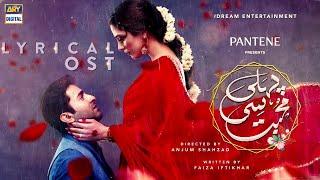 Ali Zafar | Pehli Si Muhabbat OST 🎵 with Lyrics | ARY Digital | Sheheryar Munawar , Maya Ali , HSY