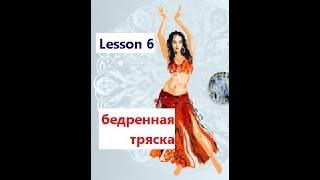 Танцы живота с Машей -видео урок 6. Бедренная тряска Belly dance lesson online -6 -Shimmy
