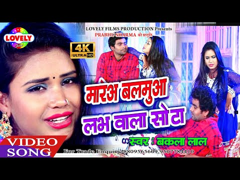 #BaklaLal #BhojpuriSong  #LovelyVideo Mare Balmuaa Love Wala Sota