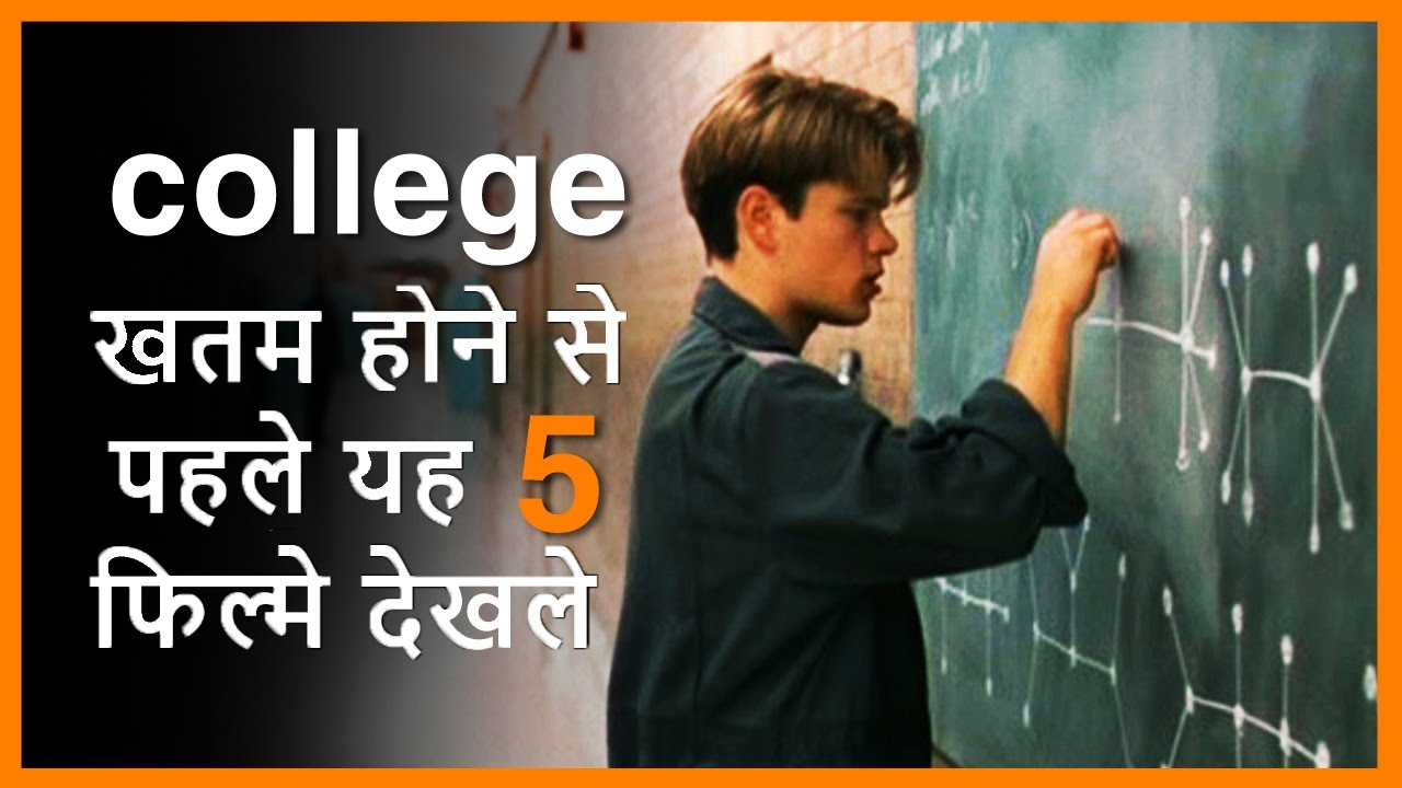 5 Life Changing Stories from English movies | Hindi | Student Motivation Movies