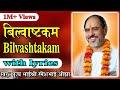 Bilvastakam(with lyrics) - Pujya Rameshbhai Oza