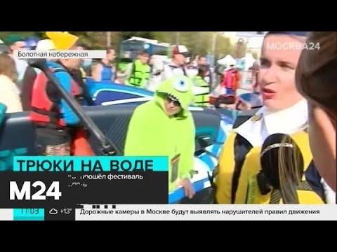 В Москве впервые прошел фестиваль водных видов спорта - Москва 24
