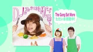 http://misosiru.jp/ DJみそしるとMCごはん『味の向こう側 ~入り口~』...