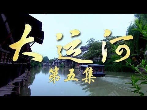 《大运河》第五集 老街深处 | CCTV纪录
