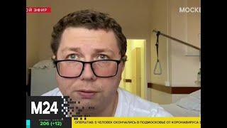 Как протекает болезнь у пациентов с подозрением на коронавирус - Москва 24