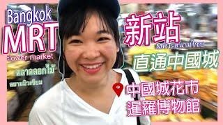 新的MRT站超方便-直接帶我們走進中國城l 中國城花市+暹羅 ...