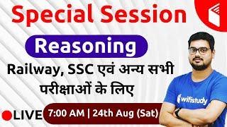 Railway, SSC Special Session | Reasoning by Hitesh Sir | Railway, SSCएवं अन्य सभी परीक्षाओं के लिए