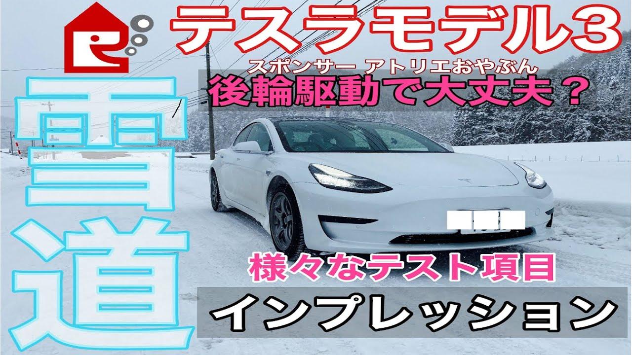 テスラ モデル3SR +(後輪駆動モデル)雪道インプレッション色々な機能テスト含