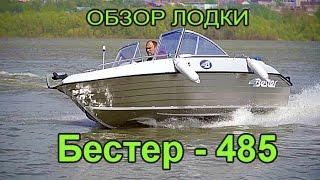 """Обзор новой пластиковой моторной лодки """"Бестер - 485». Обзор новинок. Рыбалка с лодки."""