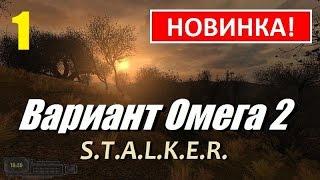 S.T.A.L.K.E.R. Вариант Омега 2 | ОТЛИЧНЫЙ НОВЫЙ МОД!!!