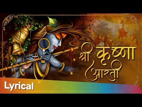 New Shri Krishna Aarti with Subtitles | Aarti Kunj Bihari Ki | श्री कुंजबिहारी की आरती