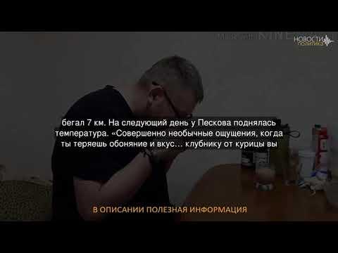 🔴 Песков рассказал опотере обоняния после заболевания коронавирусом