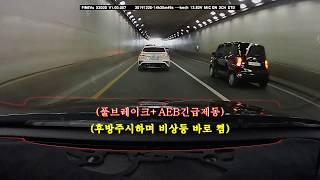 기아 K5 GT_AEB긴급제동 블랙박스영상