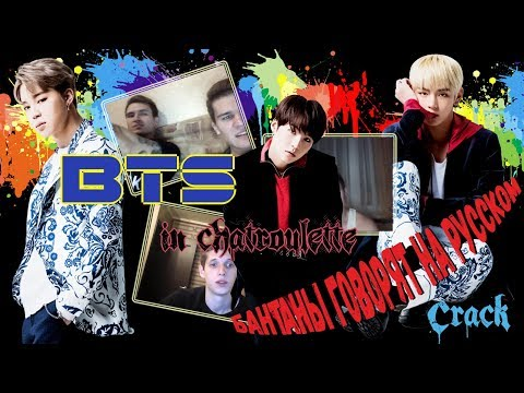 BTS Crack BTS in chatroulette |БТС говорят на русском|