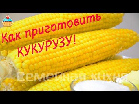 Видео Рецепт приготовления кукурузы консервированной