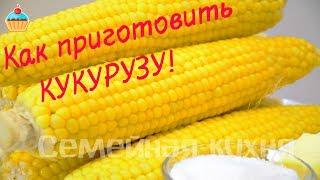 как правильно и вкусно приготовить кукурузу/варим кукурузу в мультиварке