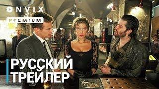 Лондонские поля | Русский трейлер | Фильм [2018] с Эмбер Хёрд