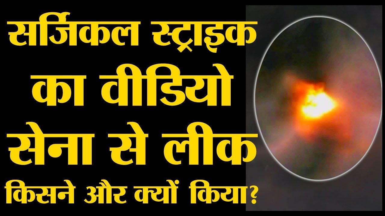 PoK में Indian Army के Surgical Strike का वीडियो लीक होने से किसे फायदा होगा? | Modi Government