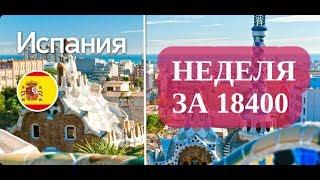 В ИСПАНИЮ ЗА 18400??? | Горящие туры | Горящие путевки