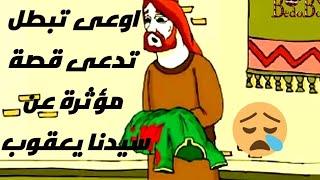 اوعى تبطل تدعى قصة مؤثرة عن سيدنا يعقوب حتما ستدهشك Hazret-i Yakup Hikayesi