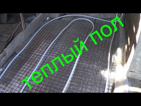 видео: Теплый пол из опилко бетона water heated concrete floor