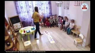 Урок английского языка   Детский сад Тридевятое царство
