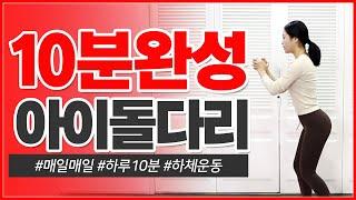 [데일리운동] 허벅지 살빼기 어렵지 않아요! 하루 10…