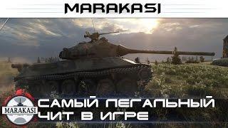 Самый легальный чит в игре World of Tanks