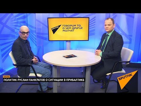 Политик Руслан Панкратов о ситуации в Прибалтике. Выпуск от 29.06.2017