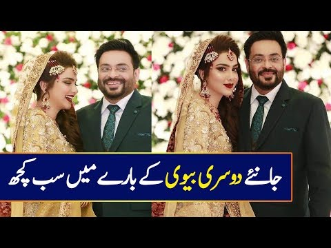 Aamir Liaquat Second Wife Syeda Tuba Anwar - Know Everything About Her