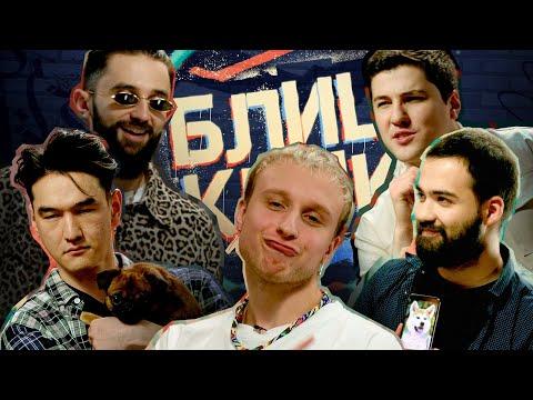 НУРЛАН САБУРОВ, T-Fest, ГАРИК ОГАНИСЯН, РУСТАМ РЕПТИЛОИД, ЭМИР КАШОКОВ X Блиц Крик #12