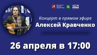 Алексей Кравченко, запись концерта в прямом эфире 26 апреля 2020 г.