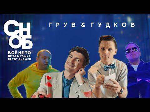 Александр Гудков, DJ Groove - Сноб (3 августа 2020)