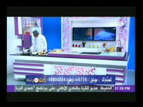 حلقة ( فطائر التفاح/ فطير الفطاطرى ) فى اكلة من بلدى مع الشيف محمود عطية 22-2-2014