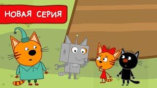 Три Кота | Робот поневоле 🤖 Мультфильмы для детей | Премьера новой серии №161