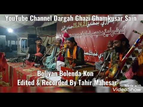 Download Boliyan Bolenda kon | Fakir Imtiaz Ali Kalam Sar E Fakir Hadi Ghamkusar Sain urs Pak Ghamkusar sain
