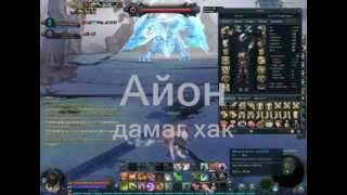 Repeat youtube video Aion Damage Hack by [FreeCheatTV]