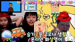 온라인 화상영어17(초등영어) 랜선 영어캠프: Mr. …