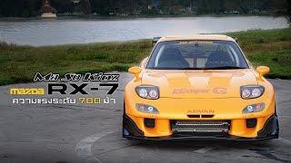 วันนี้ทางทีมงาน BoxzaRacing จะพาเพื่อนๆไปพบกับ รถ Mazda RX-7 RE AME...