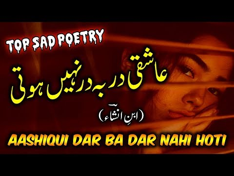 Aashiqui Dar Ba Dar Nahi Hoti   Ibn-e-Insha Poetry   प्रेम पर सर्वश्रेष्ठ कविता   Best Urdu Poetry